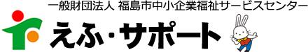 えふ・サポート 一般財団法人福島市中小企業福祉サービスセンター