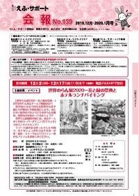 会報№.139号