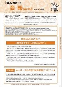会報No.143